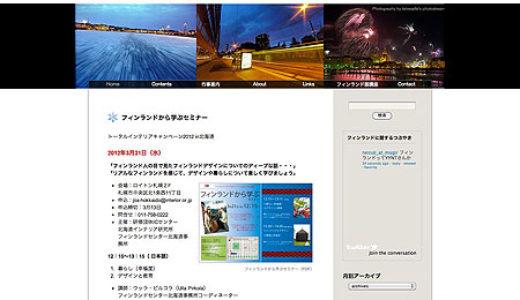 ウェブサイト作成 「北海道フィンランド協会」