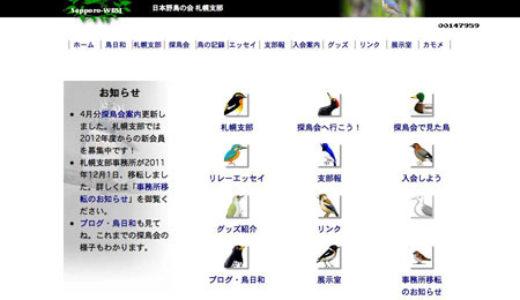ウェブサイト作成 「日本野鳥の会札幌支部」
