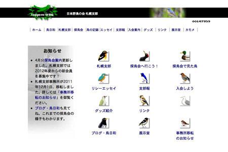 日本野鳥の会札幌支部ウェブサイトイメージ