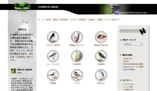 野鳥の会札幌支部ウェブサイトのリニューアル
